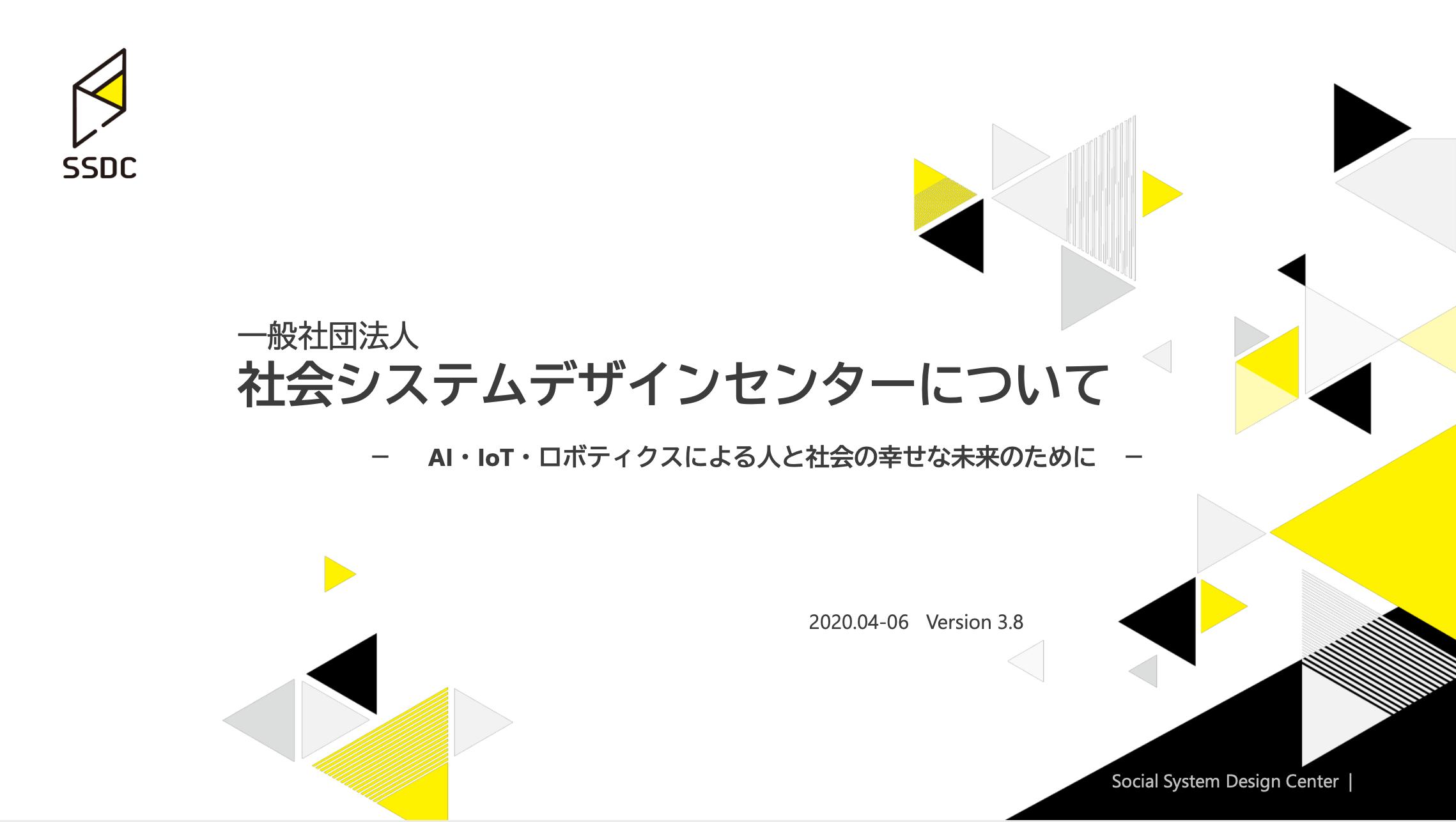 社会システムデザインセンターについて_v3.8