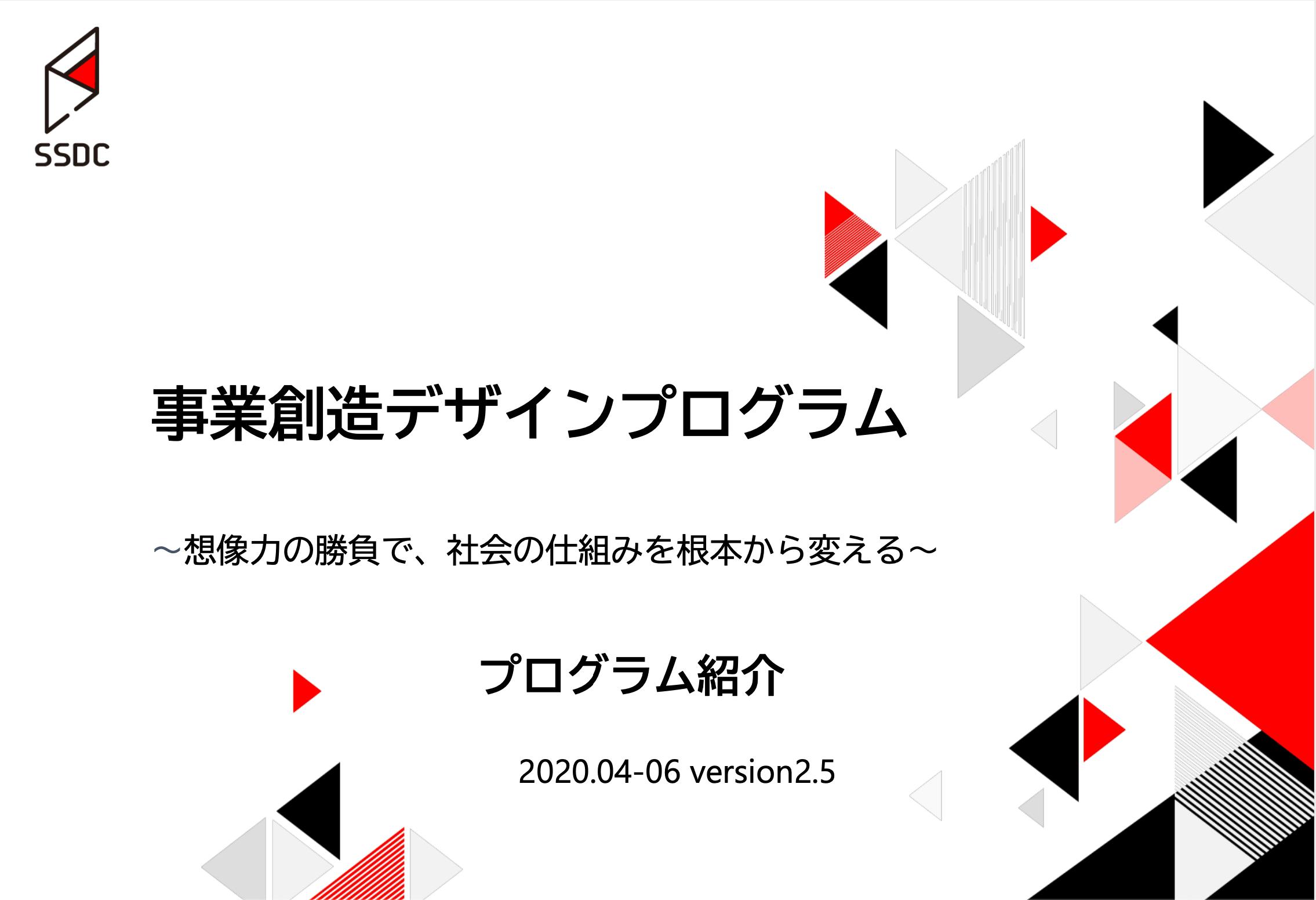 事業創造デザインプログラム_v2.5