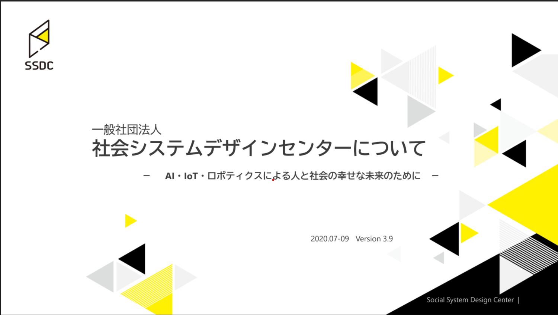 社会システムデザインセンターについて_v3.9