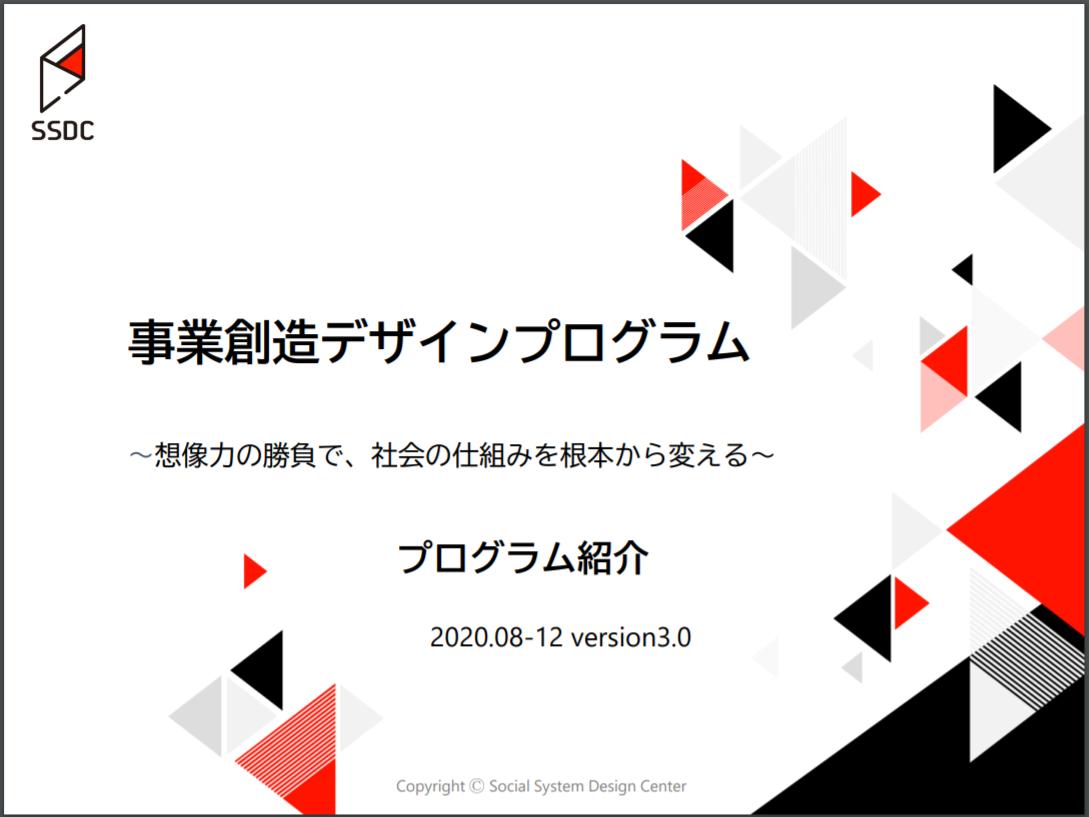 事業創造デザインプログラム_v3.0
