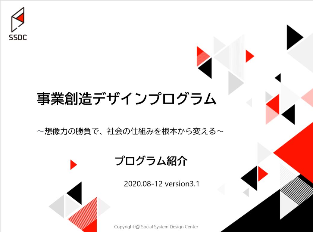 事業創造デザインプログラム_v3.1