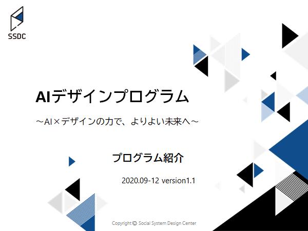AIデザインプログラム_v1.1