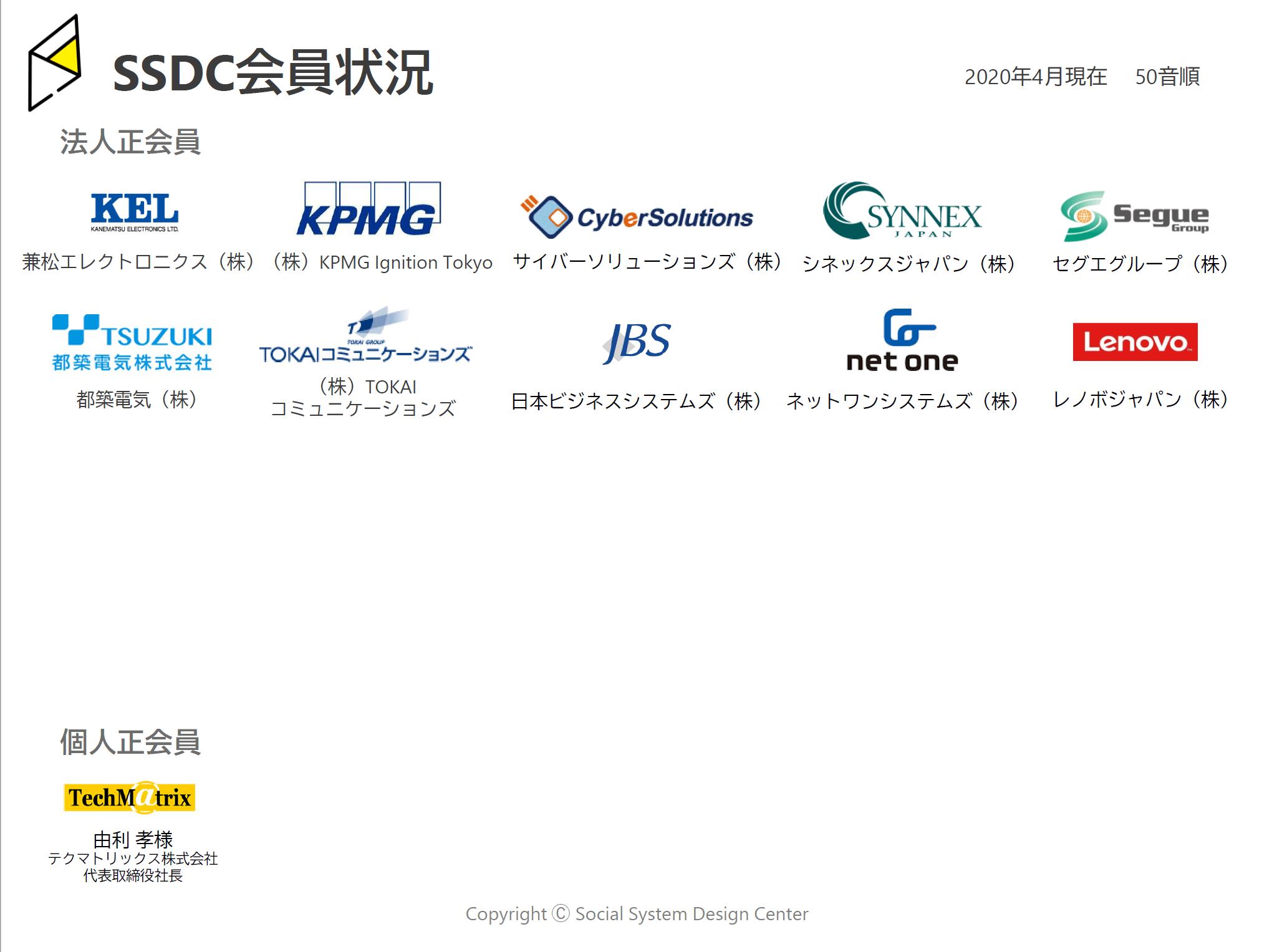 SSDC会員状況_v2.2