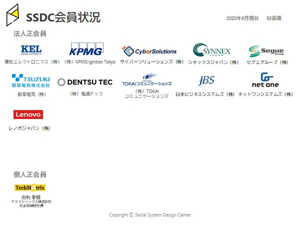 SSDC会員状況_v2.3