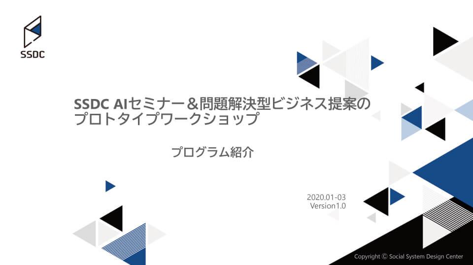 AIセミナー&問題解決型ビジネス提案のプロトタイプワークショップ_外部説明_v1.0