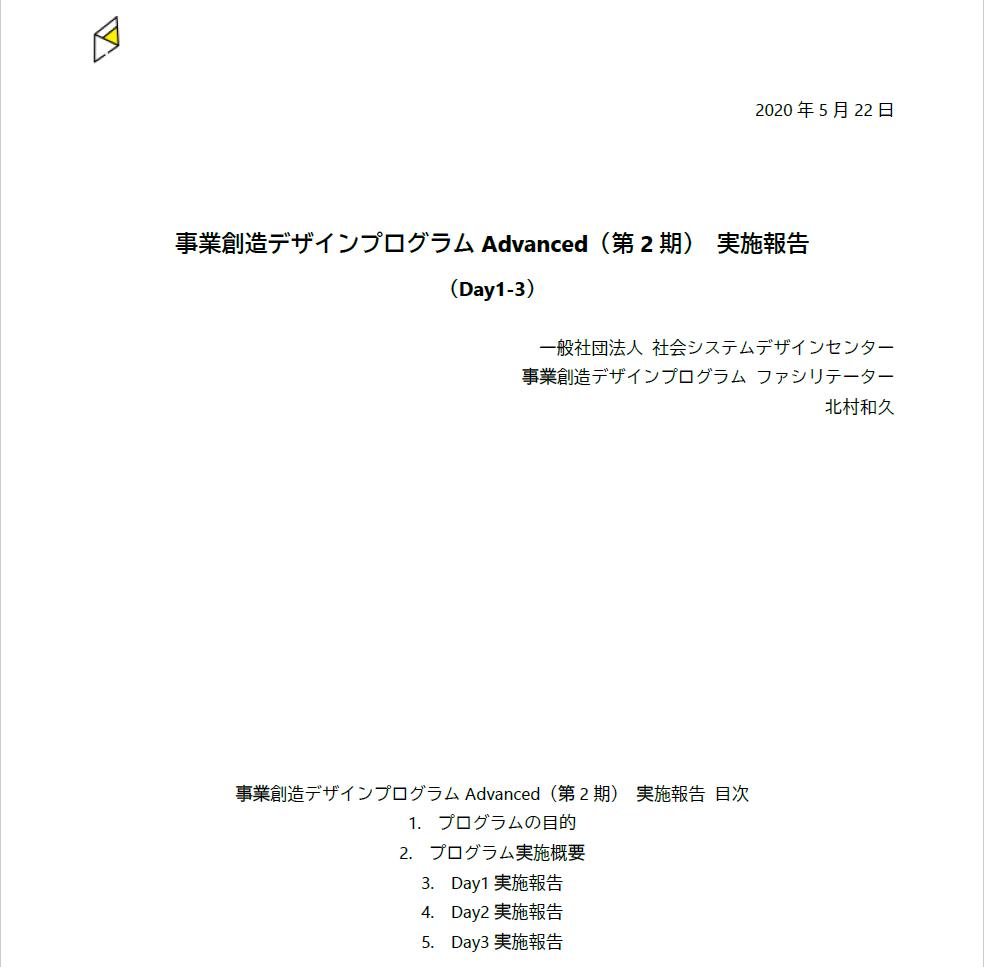 事業創造デザインプログラムAdvanced第2期実施報告_Day1-3_v1.0