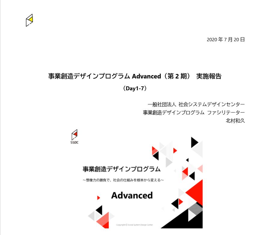 事業創造デザインプログラムAdvanced第2期実施報告_Day1-7_v1.0