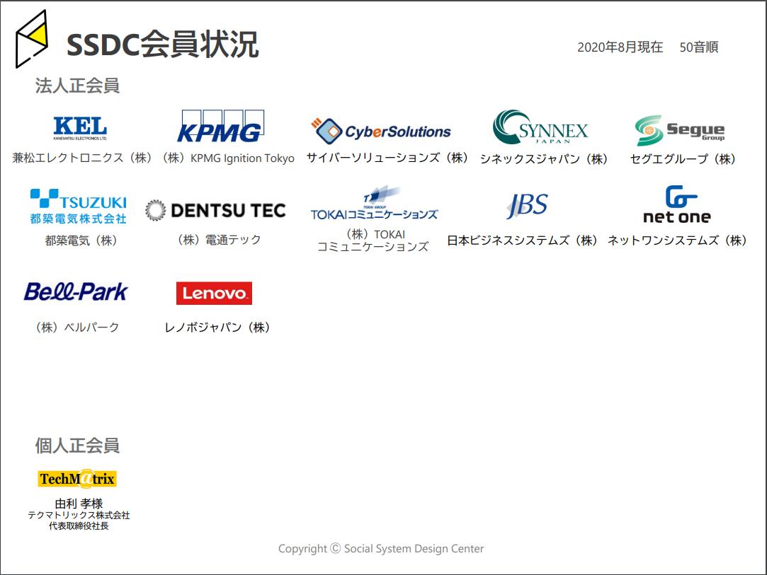 SSDC会員状況_v2.4