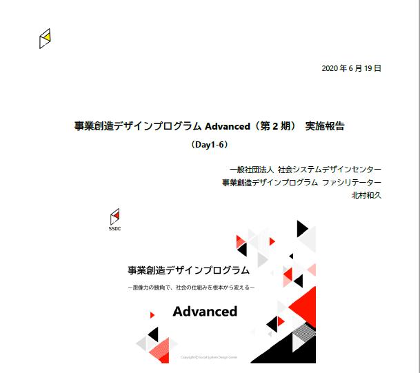 事業創造デザインプログラムAdvanced第2期実施報告_Day1-6_v1.0