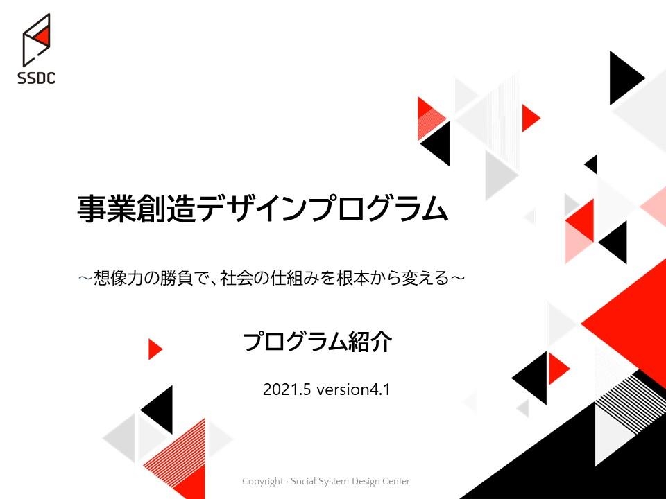 事業創造デザインプログラム_v4.1