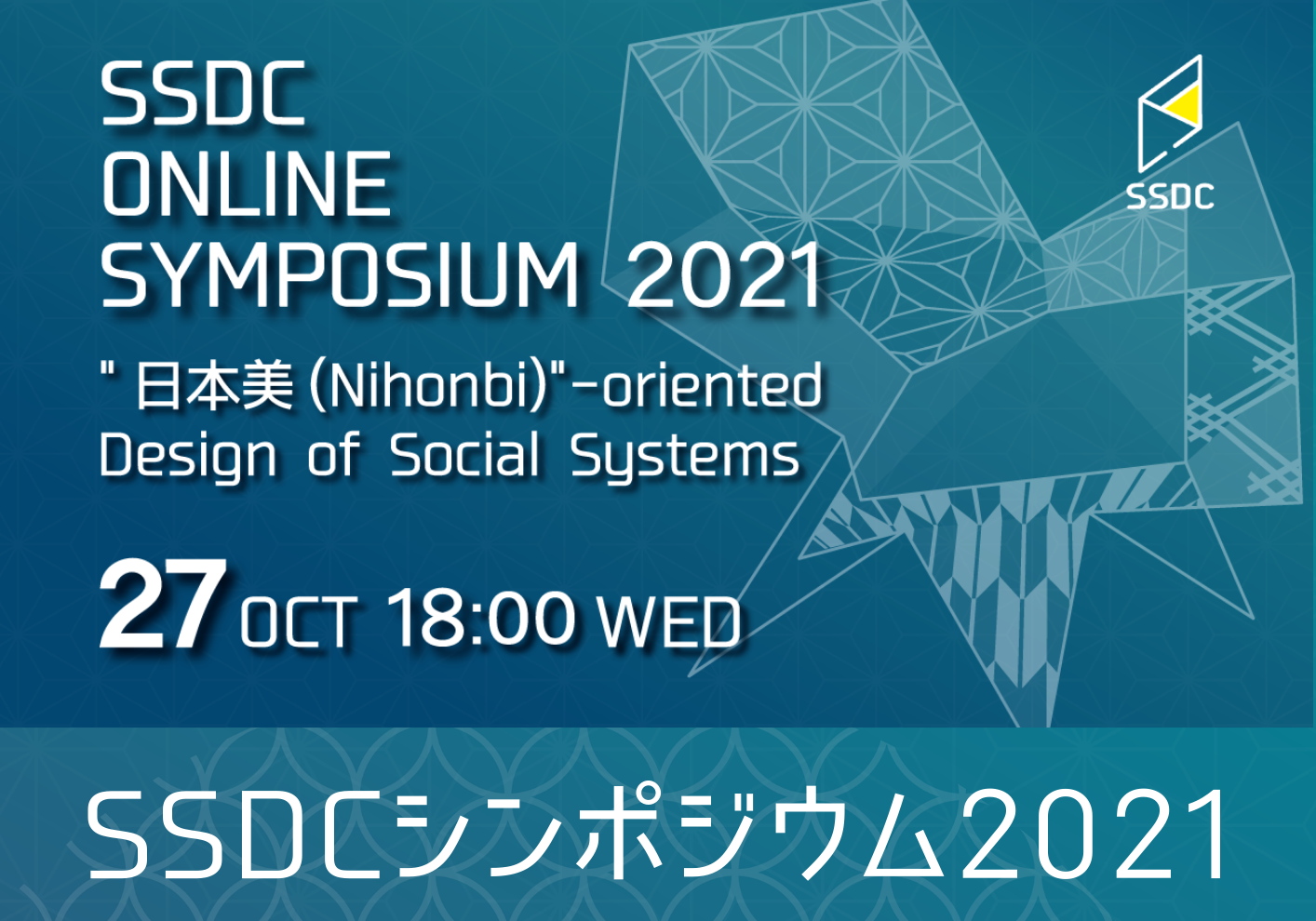SSDCシンポジウム2021_チラシ